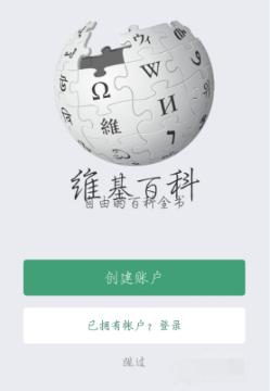 维基百科官方版:Wikipedia 2.4.157-r-2016-09-28-第2张图片-cc下载站