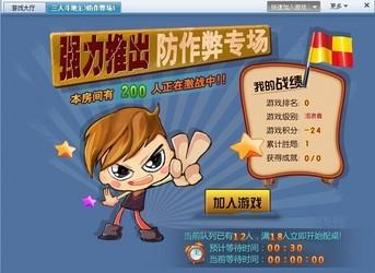 宁波游戏大厅 5.0