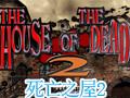 死亡之屋2 中文版