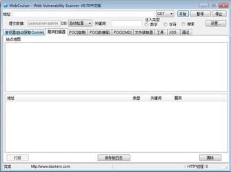 WebCruiser 0.7-第2张图片-cc下载站