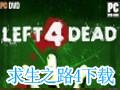 求生之路4 中文版