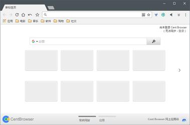 百分浏览器 4.1.7-第2张图片-cc下载站