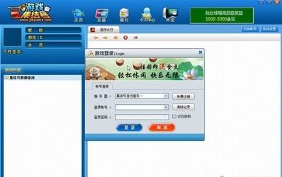 集结号游戏中心 1.1-第4张图片-cc下载站