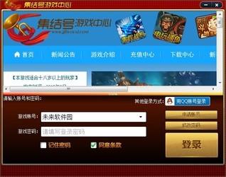 集结号游戏中心 1.1-第2张图片-cc下载站