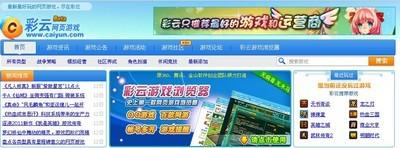 彩云游戏浏览器 4.0-第3张图片-cc下载站