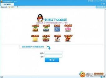 彩云游戏浏览器 4.0-第4张图片-cc下载站