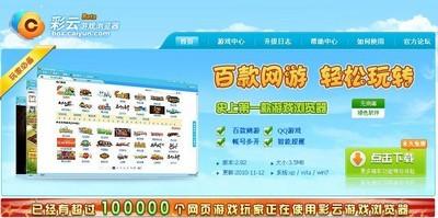 彩云游戏浏览器 4.0-第2张图片-cc下载站