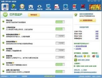 绿色上网管家 2.1-第2张图片-cc下载站