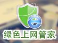 绿色上网管家 2.1