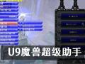 U9魔兽超级助手 5.0