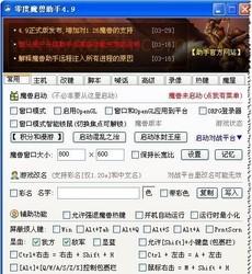 U9魔兽超级助手 5.0-第2张图片-cc下载站