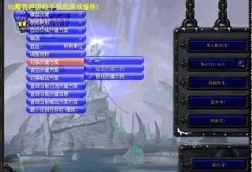 U9魔兽超级助手 5.0-第3张图片-cc下载站