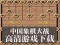 中国象棋大战 3.81