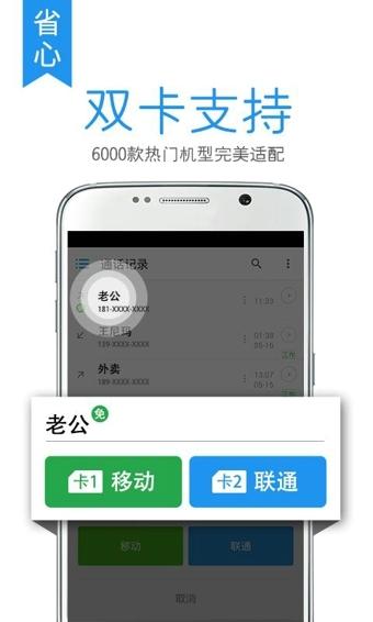触宝电话 6.4.4.3-第3张图片-cc下载站