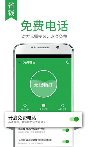 触宝电话 6.4.4.3-第2张图片-cc下载站