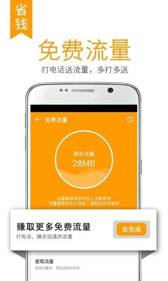 触宝电话 6.4.4.3-第4张图片-cc下载站