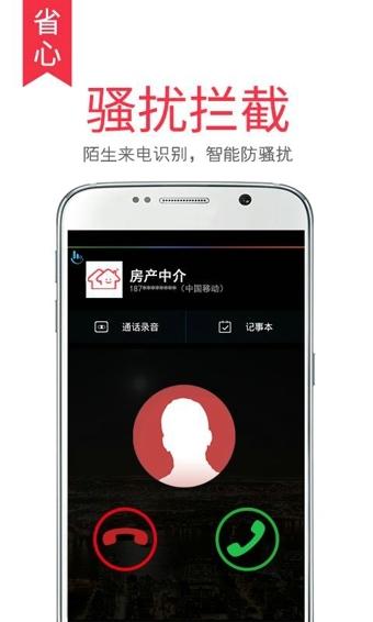 触宝电话 6.4.4.3-第5张图片-cc下载站