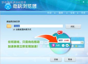 劲玩浏览器 1.30-第2张图片-cc下载站