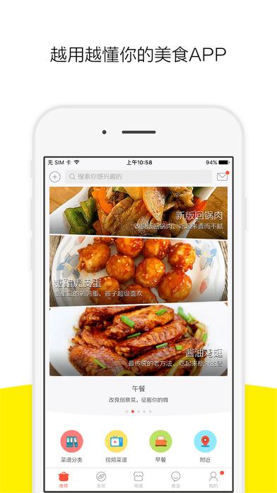 美食杰 6.0.1-第3张图片-cc下载站