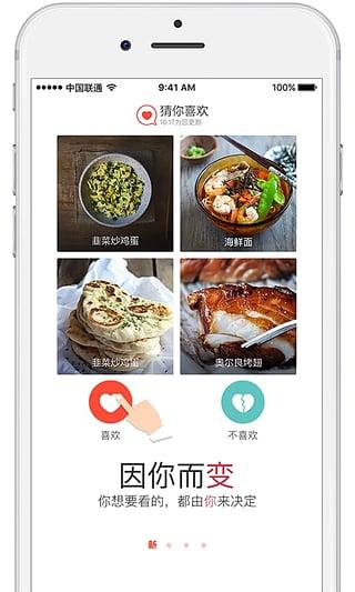 美食杰 6.0.1-第2张图片-cc下载站