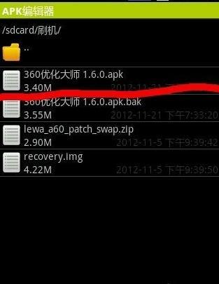 APK编辑器:APK Editor Pro 1.4.1 官方安卓版-第7张图片-cc下载站