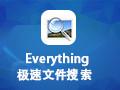 Everything极速搜索 1.4.1