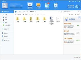 360云盘同步版 3.6.5-第3张图片-cc下载站