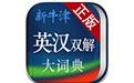 新牛津英汉双解大词典 2.6.0