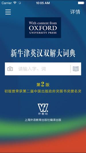 新牛津英汉双解大词典 2.6.0-第2张图片-cc下载站