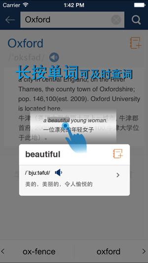 新牛津英汉双解大词典 2.6.0-第4张图片-cc下载站
