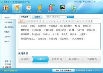 简单游 7.70-第2张图片-cc下载站