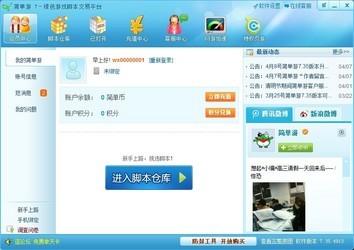 简单游 7.70-第3张图片-cc下载站