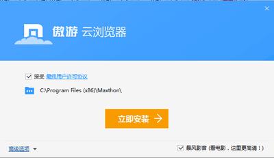 傲游5浏览器 5.3.8-第2张图片-cc下载站