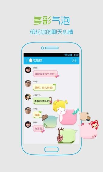 QQ轻聊版 3.6.0-第2张图片-cc下载站