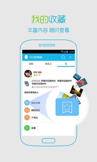 QQ轻聊版 3.6.0-第5张图片-cc下载站