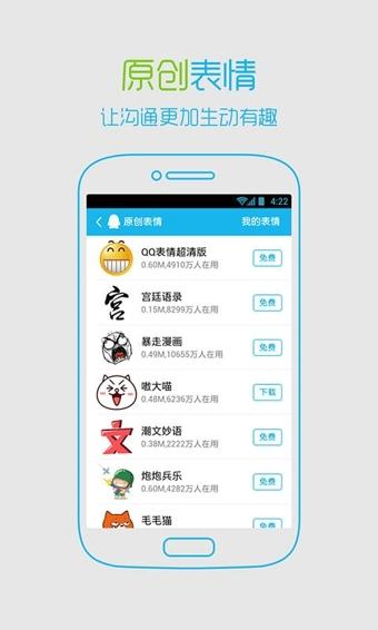 QQ轻聊版 3.6.0-第4张图片-cc下载站