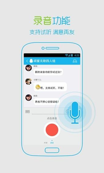 QQ轻聊版 3.6.0-第3张图片-cc下载站