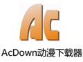 AcDown动漫下载器 4.5.7