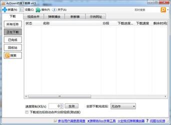 AcDown动漫下载器 4.5.7-第4张图片-cc下载站