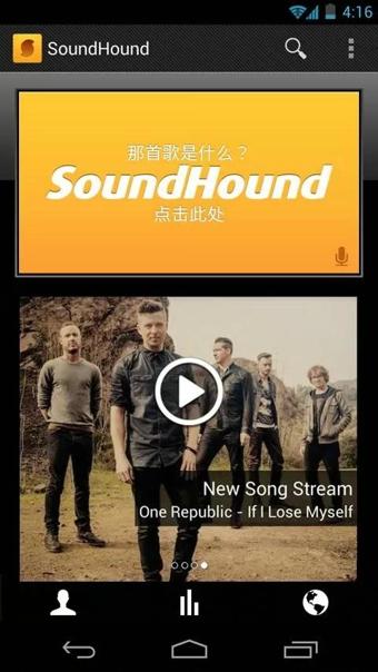 SoundHound(猎曲奇兵) 6.9.3-第3张图片-cc下载站