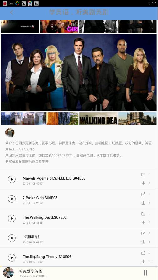 天天美剧 4.2.0 官方版-第2张图片-cc下载站