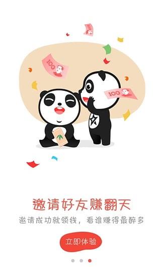 91熊猫看书 7.3.3.05 官方版-第3张图片-cc下载站