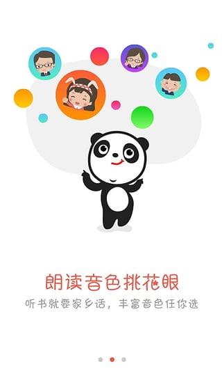 91熊猫看书 7.3.3.05 官方版-第2张图片-cc下载站