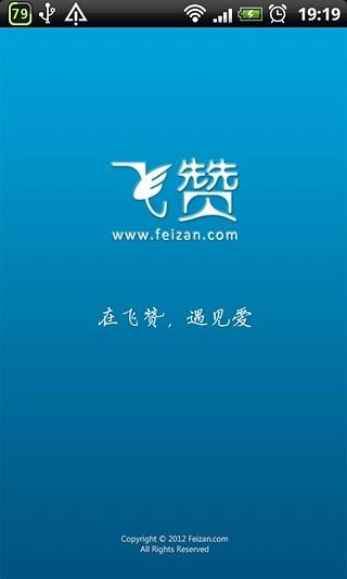 飞赞 3.2-第2张图片-cc下载站