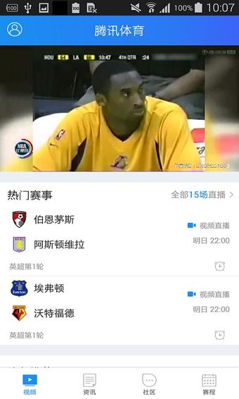 腾讯体育 5.5.0-第4张图片-cc下载站