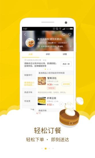 美团外卖 5.11.3-第3张图片-cc下载站