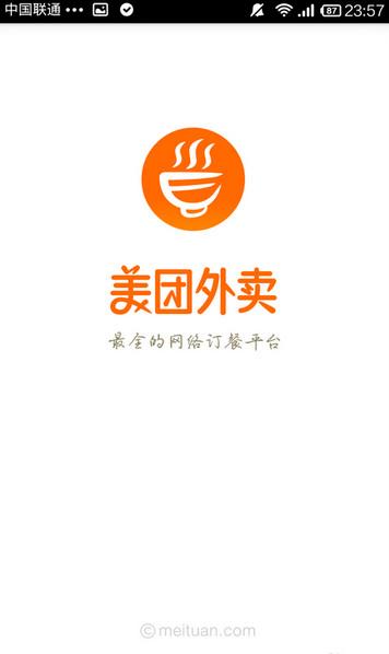 美团外卖 5.11.3-第5张图片-cc下载站