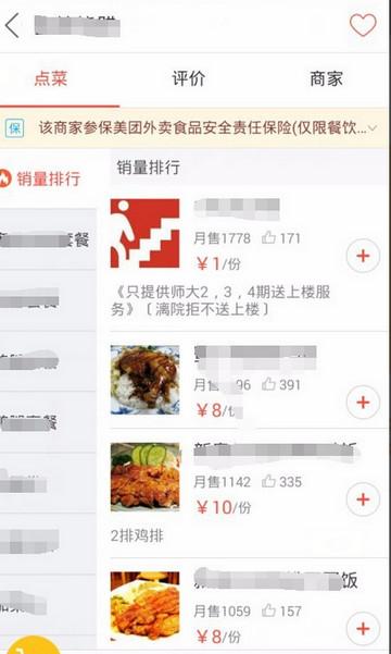 美团外卖 5.11.3-第7张图片-cc下载站