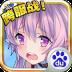 魔卡幻想 1.8.1
