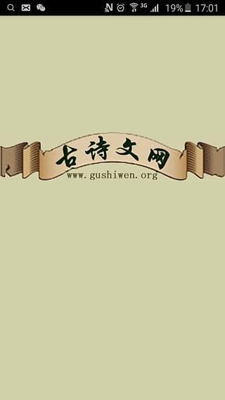 古诗文网 1.1.33-第2张图片-cc下载站